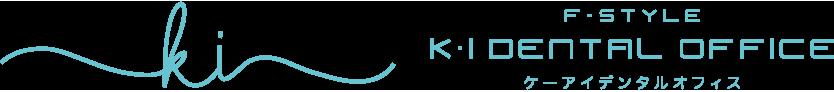F-style K・I DENTAL OFFICE|天神・薬院の歯科医院(旧・伊藤歯科矯正医院)